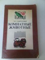 Книга,Комнатные Животные Э,Г, Самусенко 1983года