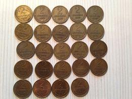 коллекция монет СССР 2 копейки.