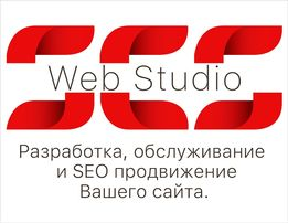 Разработка сайта, создание сайта, заказать сайт и продвижение сайта.
