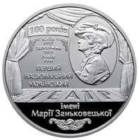 Монета 100 років театру Марії Заньковецької
