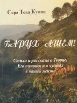 Еврейская литература: Барух Ашем! Сара Това Кунин