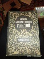 А.К.Толстой Избранное
