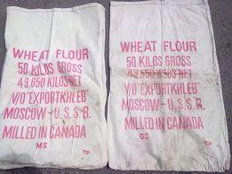 Продам раритетные мешки из мешковины ссср