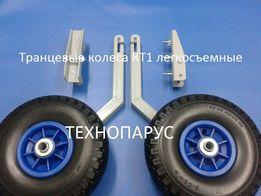 Транцевые колеса КТ1 для лодки ПВХ, от ТЕХНОПАРУС.