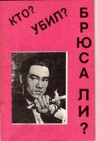 Брюс Ли. Bruce Lee (Кто Убил Брюса Ли) 1991. Книга. И. Оранский. Rare.