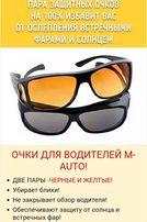 Очки антиФары антиБлик дляВодителей хамелеон hdVision водительские 2шт