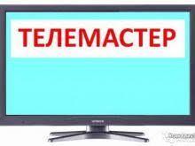 Телемастер Ремонт Телевизоров ЖК, LED, LCD, Smart на Дому ОДЕССА