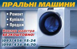 Ремонт стиральных пральних машин, ремонт газовых плит на дому