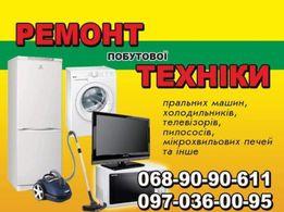 Ремонт бытовой техники, стиральных машин, телевизоров, кондиционеров
