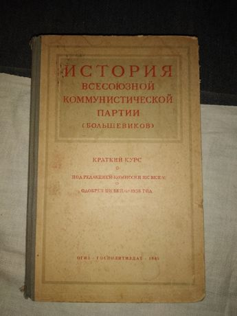 История ВКПБ издание 1945 года