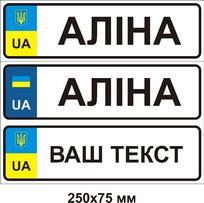 Номер на детскую коляску с именем на велосипед санки электромобиль