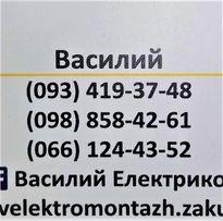 Услуги Електрика Бровари и район
