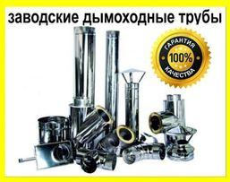 Дымоходы, дымоходные трубы. Трубы из нержавейки