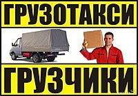 Грузовое Такси,Грузоперевозки по Украине,Вывоз строительного мусора.