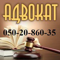Адвокат. Юридические услуги г. Херсон та Херсонська область
