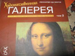"""Коллекция """"Художественная галерея"""" 1-50 том"""