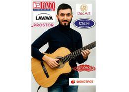 Музыкант на праздник,гитарист,вокал,гитара,DJ,Диджей,живая музыка 2000