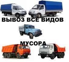 Вывоз мусора,хлама.старой мебели ГАЗель,Зил,Камаз.Киев,перевозка