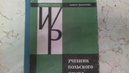 Продам в Севастополе учебник польского языка для начинающих