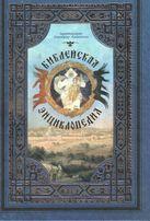 Библейская энциклопедия. Архимандрит Никифор (Баженов). Изд. 2006 г.