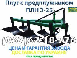 Навесной плуг трехкорпусный ПЛН 3 25 минитрактор гарантия Доставка