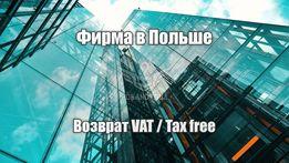 Посередник фірма в Польщі для повернення VAT TAX FREE