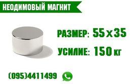 Неодимовый магнит 55х35 (150кг.) ПОЛЬША 100%, ПОДБОР, ВСЕ РАЗМЕРЫ!!!
