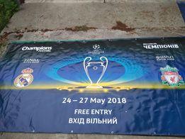 Продам баннер Лига Чемпионов УЕФА