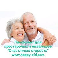 """Частный пансионат для престарелых """"Счастливая старость"""""""