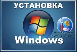 Переустановка, установка Windows 7,8,10. Чистка и настройка компьютера
