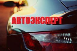 Подбор авто Проверка авто перед покупкой Автоподбор Автоэксперт