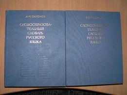 А.Н.Тихонов. Словообразовательный словарь русского языка