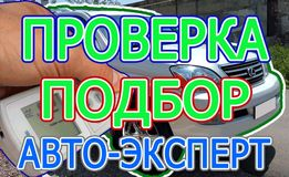 ПРОВЕРКА АВТО перед покупкой/ Авто ПОДБОР/ АвтоЭксперт