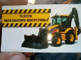 услуги экскаватора VOLVO в Кировограде мини трактор