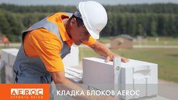 Газоблоки АЕРОК aeroc Стрий Найкращі ціни!! Доставка