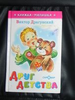 друг детства детская книжка