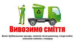 Вивіз сміття, мусору Послуги вантажників. Зносимо сміття з поверхів.