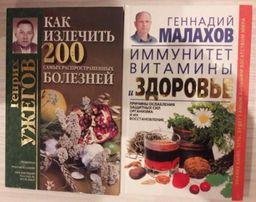 """Малахов """"Иммунитет,витамины и здоровье"""".Евдокия""""Лечение алоэ"""".Ужегов"""