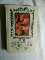 Кулинарная книга Современная украинская кухня