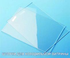 Продам шторки для витрины холодильной из оргстекла, любой размер