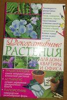 Декоративные растения для дома,квартиры и офиса.Твердый переплет.