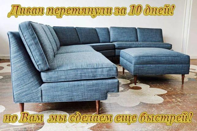 Перетяжка мягкой мебели, ремонт дивана, кресла, реставрация матраса. Киев - изображение 5