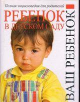 Ребенок в детском саду. Полная энциклопедия для родителей