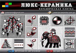 Керамическая плитка Декоры Панно Коллекция Орнамент