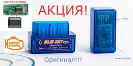 АКЦИЯ Автосканер ELM327 v1.5 (2 платы) PIC18F25K80 ОРИГИНАЛ OBDII VAG