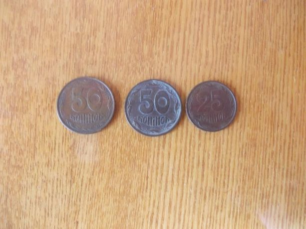Продам 50, 25 копеек 1992 года