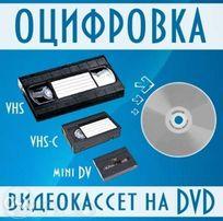Оцифровка видеокассет VHS, VHS-C, Mini-DV, Video8, Hi8, запись на диск