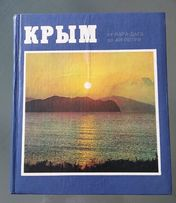 Коллекционный фотоальбом Крым, экспортный вариант, 1980 г.