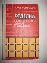 Книга Отделка поверхностей домов и квартир. Перевод с чешского