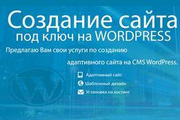 Заказать разработку сайта, Создание сайтов! Реклама сайта в подарок!